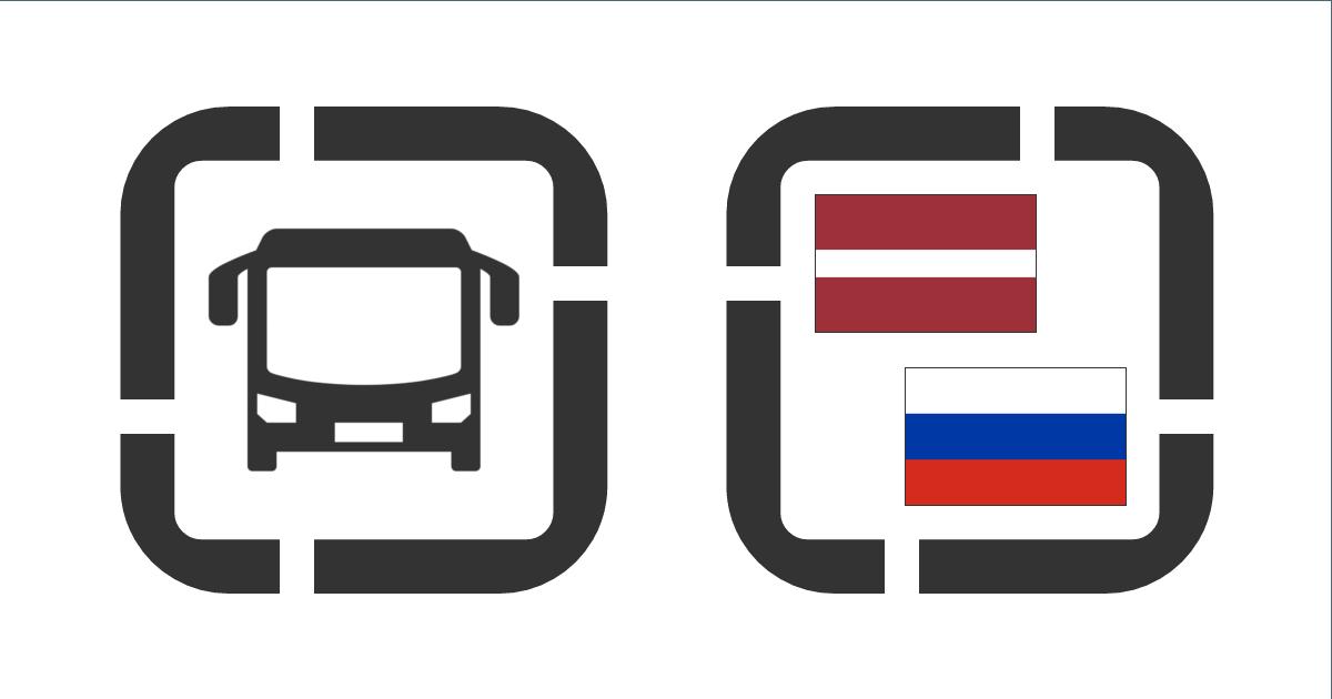 Автобусные билеты онлайн Рига » Псков